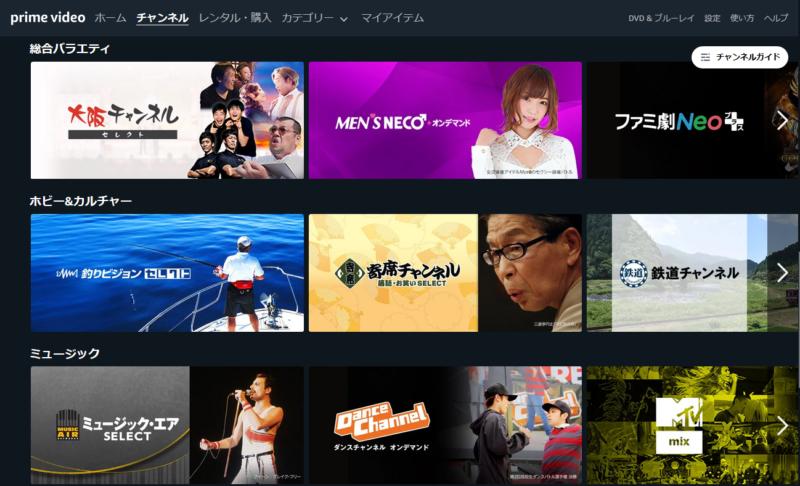 Prime Videoチャンネル