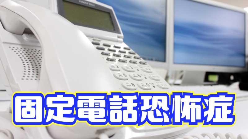 固定電話恐怖症