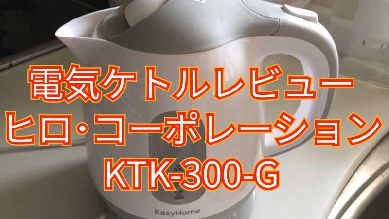 KTK-300-G