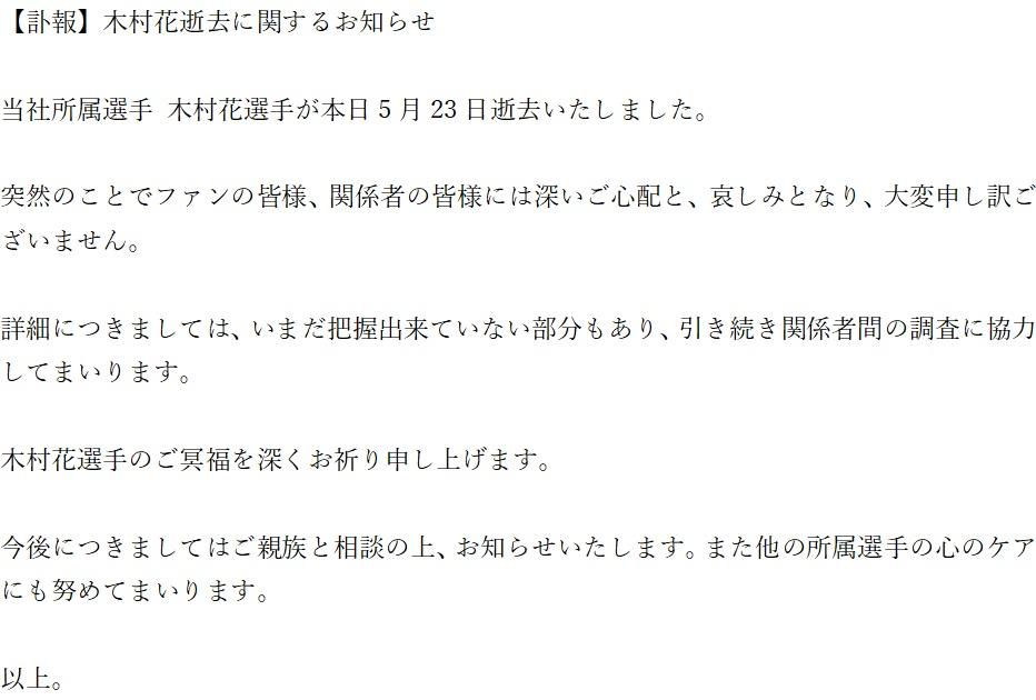【訃報】木村花逝去に関するお知らせ