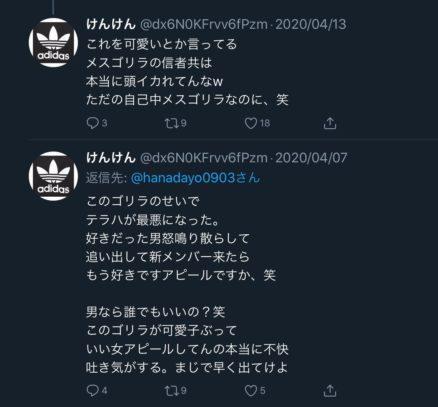 写真 木村 リスカ twitter 花