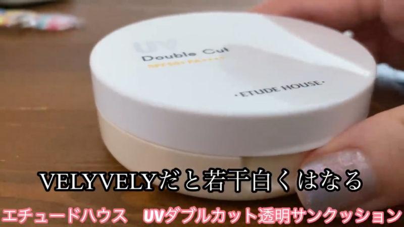 エチュードハウス UV ダブル カット 透明 サンクッション