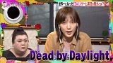 本田翼dbd