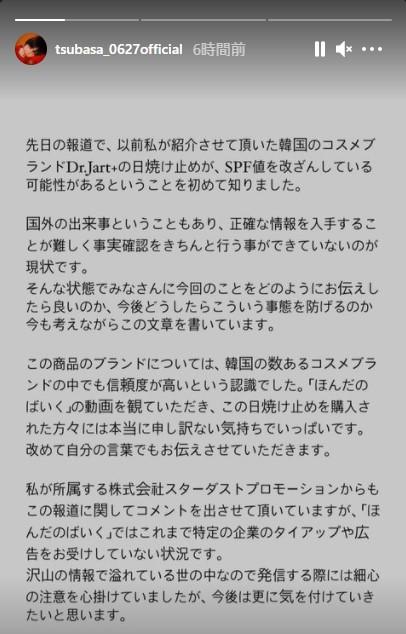 本田翼コスメ